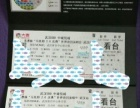 """张惠妹""""乌托邦2.0庆典""""世界巡回演唱会--武汉站"""