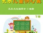 快心算-幼儿教育课程加盟,孔乐文化提供全方位技术服务