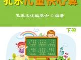 江苏特色幼儿课程,衔接小学教育,O费用,360全方位扶持