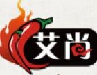 艾尚麻辣香锅加盟