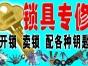 深圳开密码锁电话丨深圳开密码锁质量有保障丨