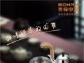奉贤南桥茶叶茶具批发(新建东路529号)