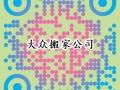 大众 广州搬家:广州大众搬家公司是你的好帮手欢迎预约!