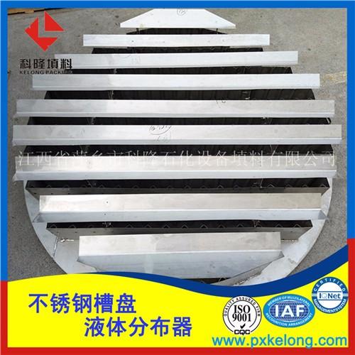 槽盘气液分布器江西萍乡塔内件厂家可生产不锈钢及塑料材质