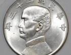 呼和浩特银元回收 呼和浩特回收纸币