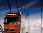 西安到镇原物流运输货运公司