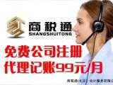 商税通 北京免费公司注册 提供注册地址 记账报税月99元起