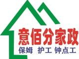 天津市河北区铁东路家政公司