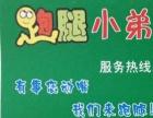 荆州跑腿小弟服务公司 代跑腿代帮忙