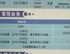 中国电信宽带电视手机免费送