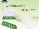 韩国原装进口ALPHA阿尔法医用高分子夹板