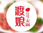 火锅加盟十大品牌榜