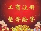 宁波专业会计做账 验资开户 企业年检 变更登记
