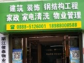 丽江家政一站式服务机构
