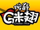 传奇G米翅鸡翅包饭加盟