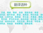 东莞有资质的正规翻译公司
