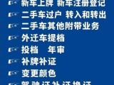 专业办理 东莞 广州 佛山新车入户 二手车转入 解压抵押业务