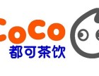coco都可奶茶连锁加盟 coco冷饮冰激凌甜品
