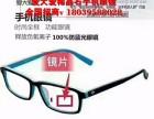 梧州微商新品爱大爱手机眼镜一个多少钱