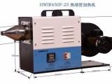 HWIR450F-25热缩管加热风机 热缩套管加热机