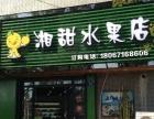 旺铺转让,湘甜水果店