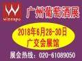 2018广州葡萄酒展会