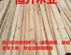 回收工地木材木料 旧木方九夹模板跳板竹跳废铁烂柴火