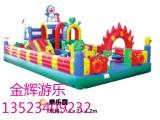 大型充气城堡 质优价廉 郑州金辉游乐设备