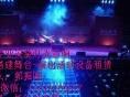 北京海淀婚庆音响出租丰台结婚舞台搭建出租租赁公司