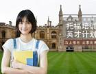 上海零基础托福培训机构 依托真题全面覆盖圆你留学梦