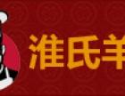 淮氏羊汤加盟