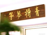青荷古筝 广州报名学古筝 专业古筝培训班