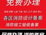 杭州主城区免费代办消防设计备案和竣工验收