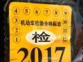 机动车检验合格标志