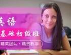 南京栖霞日常交流英语培训班要多少钱,短期实用英语口语培训班