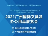 2021第七届广州国际文具及办公用品展览会