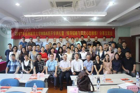 有人在读亚洲城市大学MBA学位班吗,国家认可吗