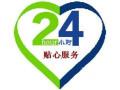 欢迎访问台州LG洗衣机官方网站各点各中心售后服务咨询电话