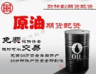 西双版纳国内原油期货配资-4000起配--超低手续费!