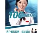 北京朝阳区万和燃气灶 (客服维修中心)服务联系方式是多少?