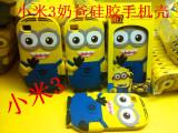小米3奶爸手机壳 立体香味奶爸硅胶手机壳 小米3硅胶手机壳