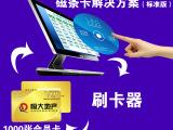 智能会员卡刷卡机感应卡IC卡软件系统积分