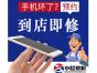 三门峡市苹果7p不开机iphone6换电池维修多少钱