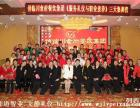 武汉那里有专业的餐饮礼仪培训