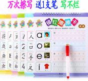 包邮描红擦擦卡可擦宝宝儿童幼儿园拼音英语描红本练习本全套