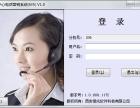 电话呼叫系统/电话录音/电话营销系统/客服系统