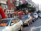 舜鑫租赁商务用车个人用车自驾游车况新价格低