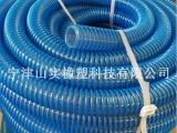 山实供应pu蓝色螺旋塑筋软管 tpu弹性体塑筋增强软管