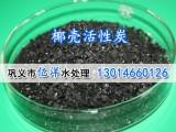 包头电厂水用椰壳活性炭滤料 椰壳炭碘吸附值800mg/g