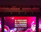 海南专业活动庆典策划、企业晚宴、公司年会、文艺表演